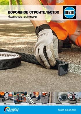 Инновационные герметики в дорожном строительстве
