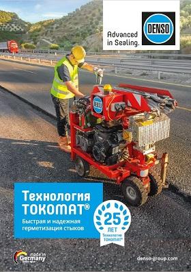 Технология TOKOMAT<sup>®</sup>